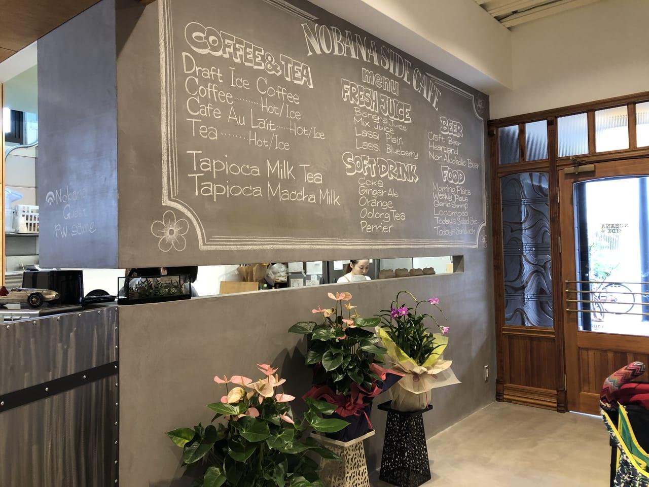 ノバナサイドカフェ